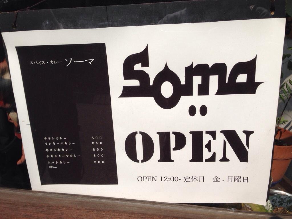 SOMAの営業時間