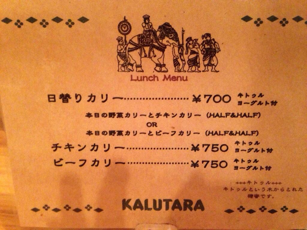 カルータラ(KALUTARA)のメニュー