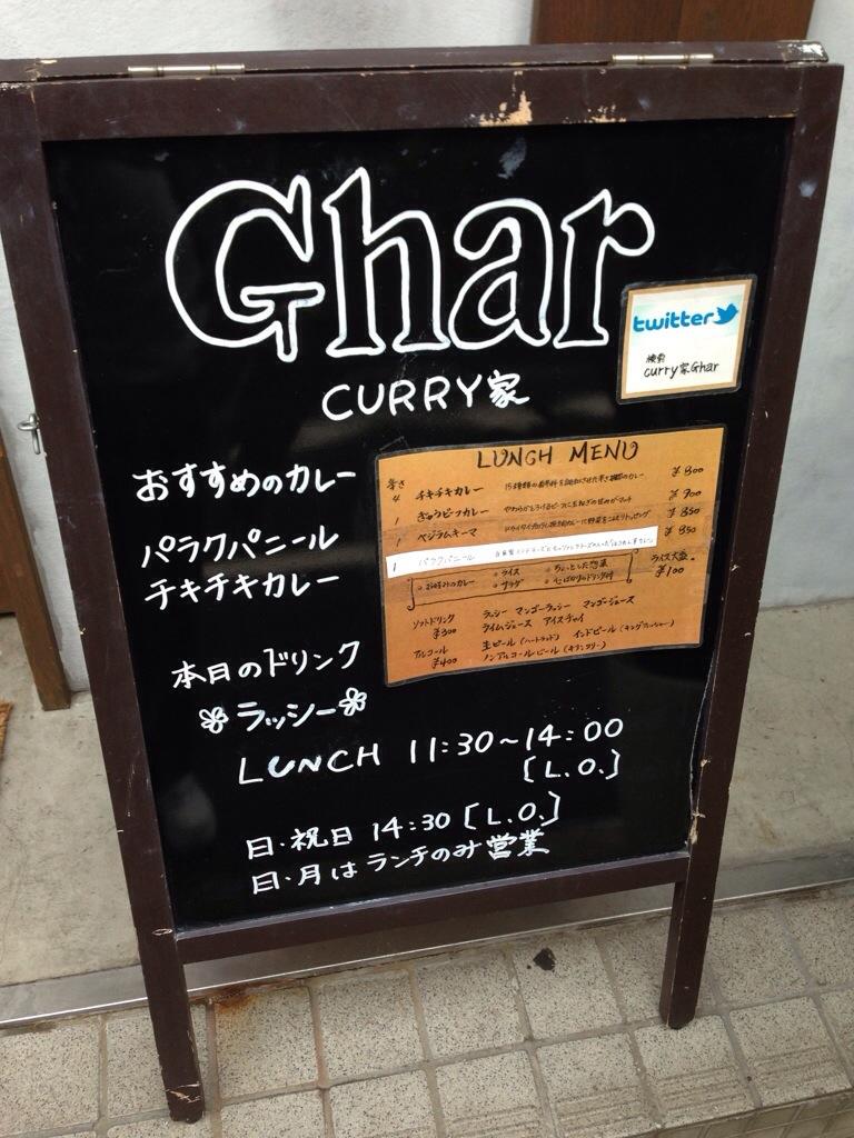 Ghar(ガル)の看板