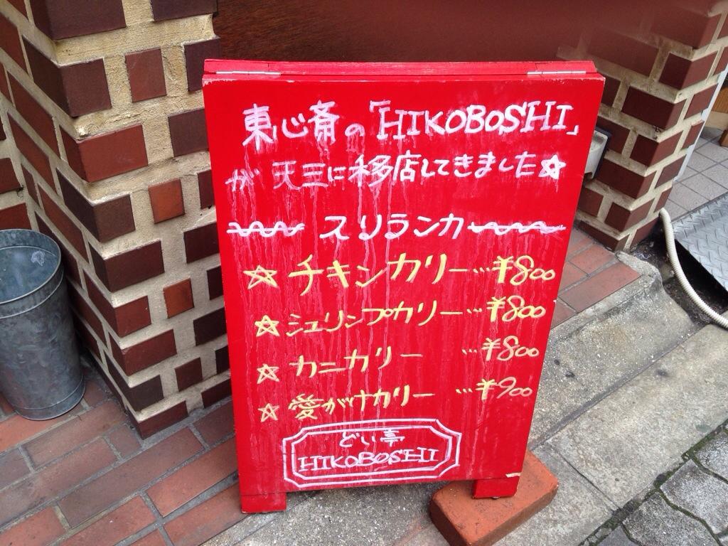 どい亭 HIKOBOSHIのメニュー