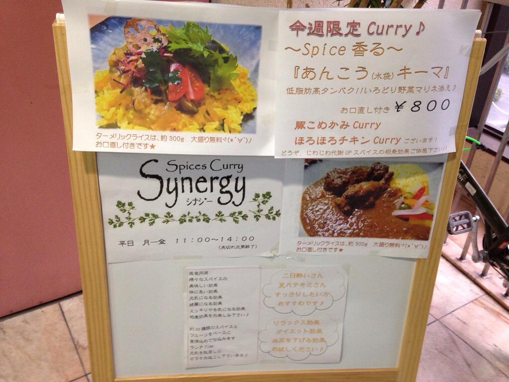 シナジー(Synergy)のメニュー