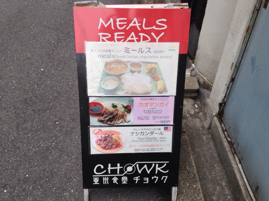 亜州食堂 チョウクの看板