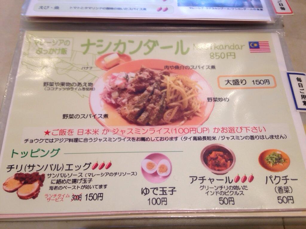 亜州食堂 チョウクのメニュー