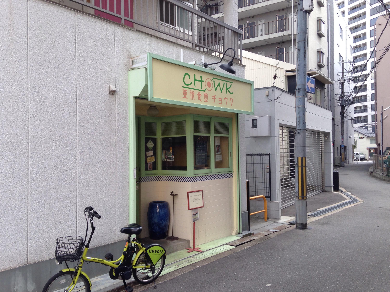 亜州食堂 チョウク
