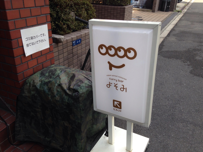 欧風curry bar よそみ(yosomi)の看板