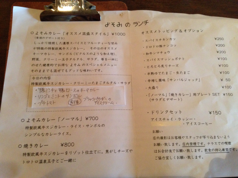 欧風curry bar よそみ(yosomi)のメニュー