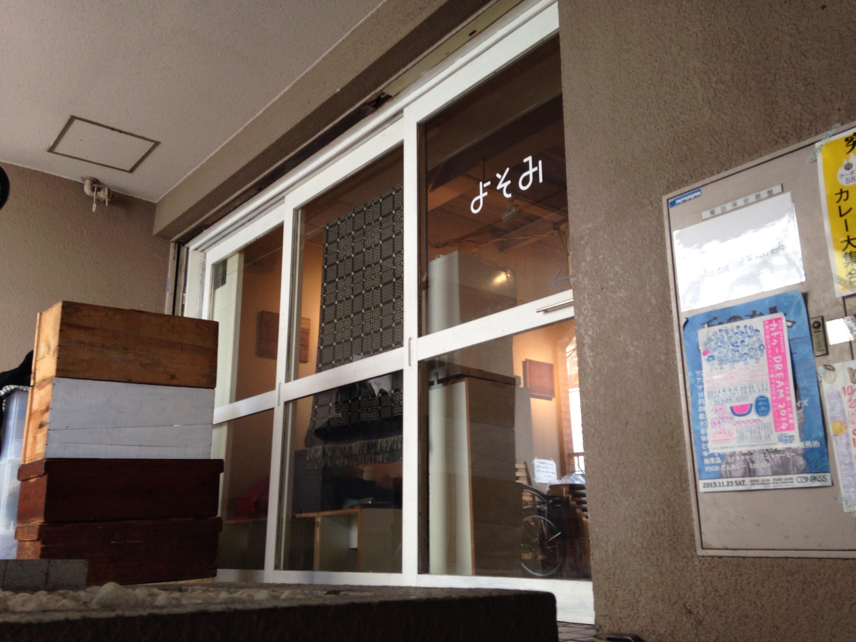 欧風curry bar よそみ(yosomi)