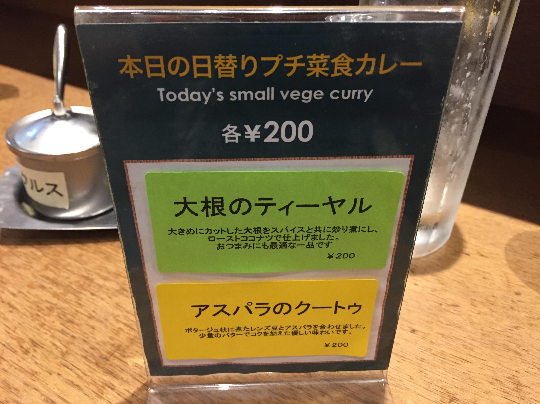 日替わりプチ菜食カレー