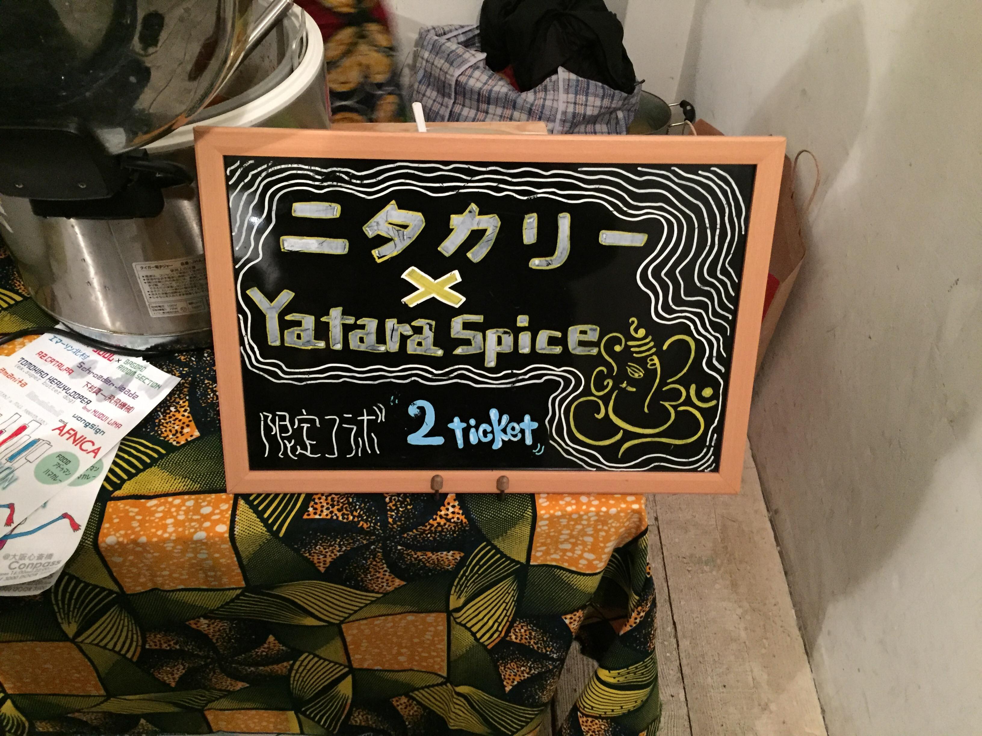 ニタカリー×Yatara Spice